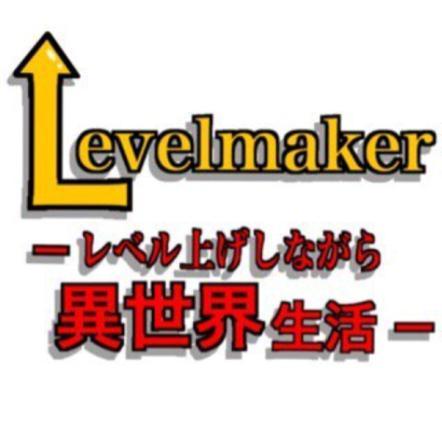 Levelmaker