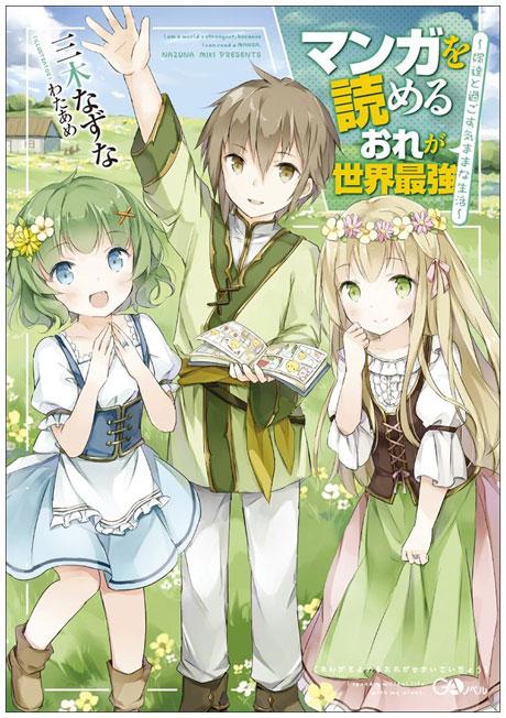 Manga wo Yomeru Ore ga Sekai Saikyou ~Yometachi to Sugosu Ki mama na Seikatsu~