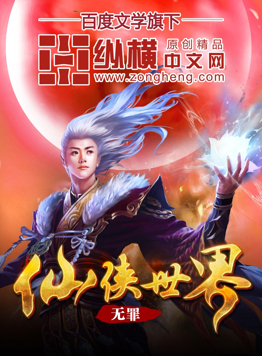 World of Xianxia