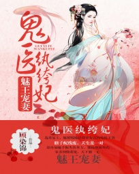 Demon King's Pampered Wife: The Ghost Doctor is a Prodigal Imperial Concubine