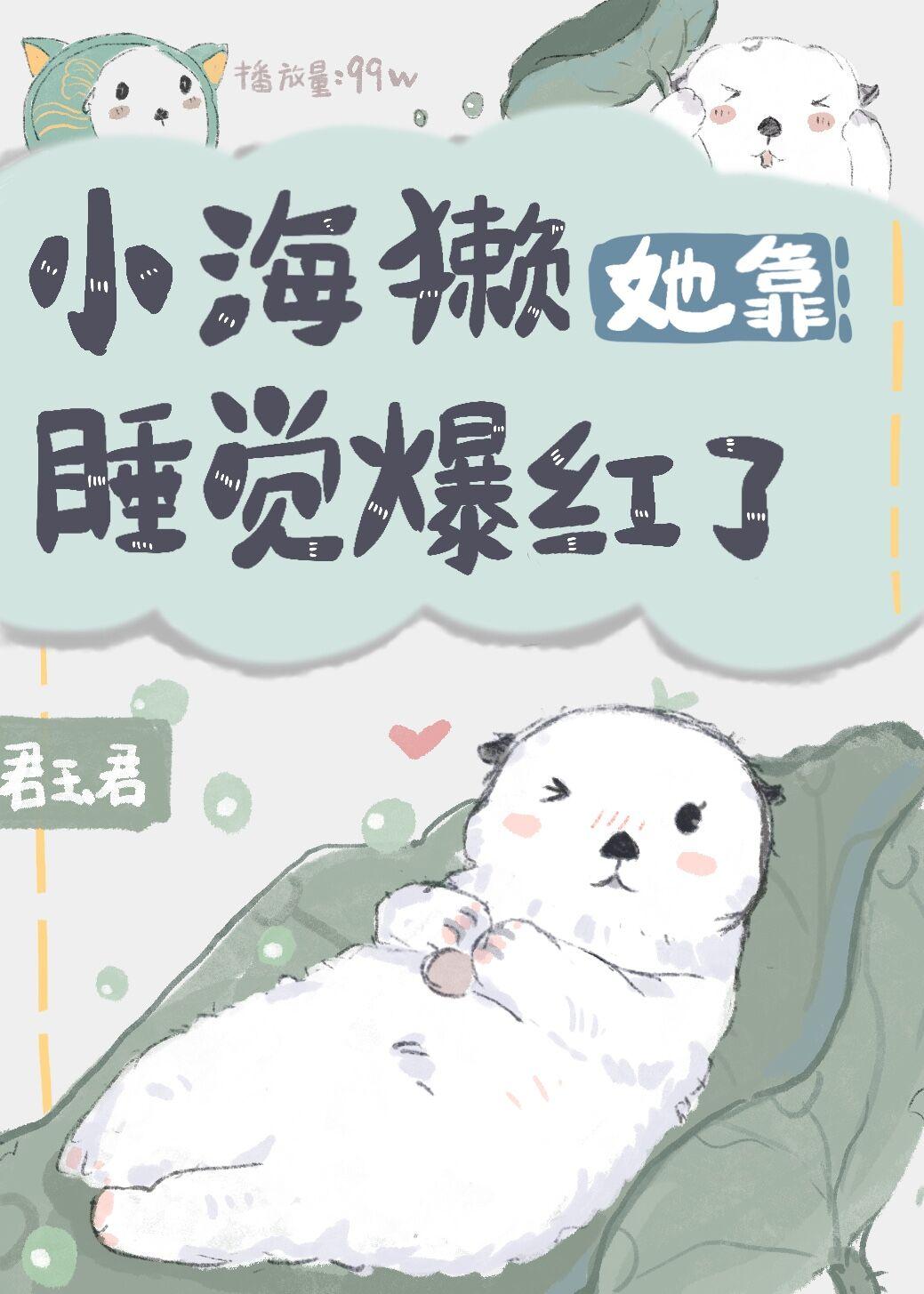 Little Sea Otter Became Popular