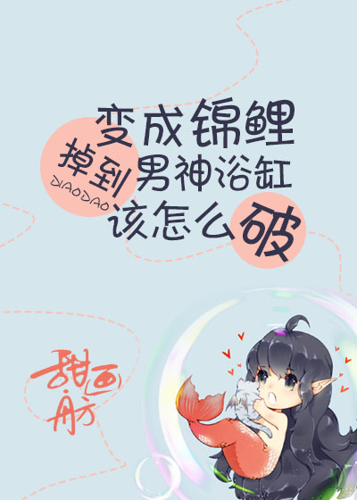 What to Do When I Become a Koi and Fall into the Male God's Bathtub