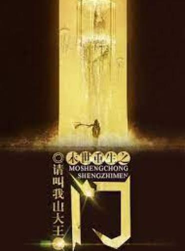 The Door to Rebirth in Apocalypse