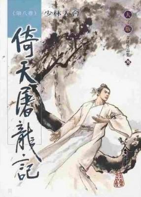 Heaven-relying Sword And Dragon-slaying Sabre