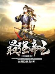 The Strongest Emperor of the Three Kingdoms