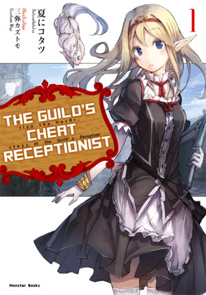 The Guild's Cheat Receptionist